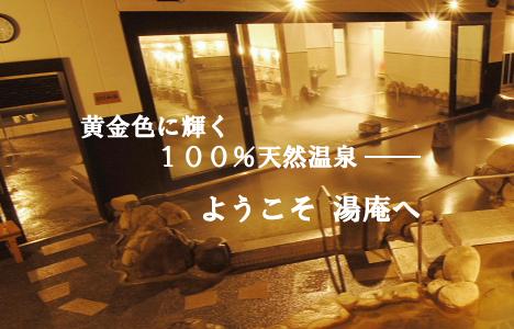 黄金色に輝く100%天然温泉-ようこそ湯庵へ
